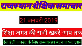 Rajasthan Education News | राजस्थान शैक्षिक समाचार | Reet news | Rpsc  news 21.01.2019