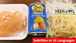 鶏むね肉ともやしのココナッツカレースープ|こっタソの自由気ままに【Kottaso Recipe】さんのレシピ書き起こし
