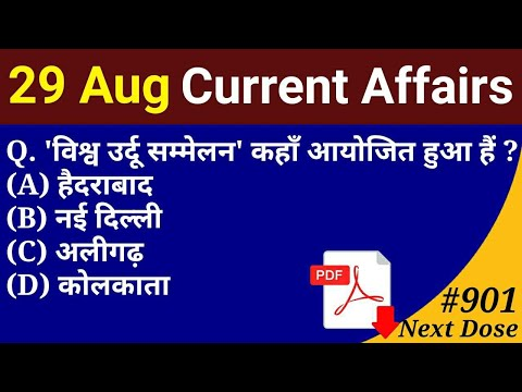 TODAY DATE 29/08/2020 CURRENT AFFAIRS VIDEO AND PDF FILE DOWNLORD