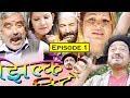 "New Nepali Short Movie 2075 Jhilke Thito "" झिल्के ठिटो  """