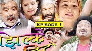 Jhilke Thito | झिल्के ठिटो | New Nepali Comedy Serial | Episode 1
