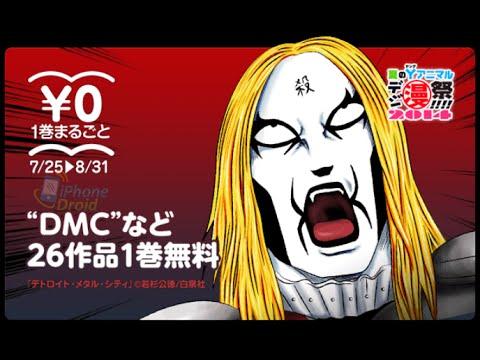 แจกฟรีสติกเกอร์ Detroit Metal City ไม่มีวันหมดอายุจาก LINE Manga [วิธีดาวน์โหลด]