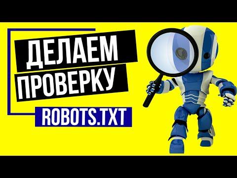 Robots Txt - Как сделать проверку файла Robots Txt?