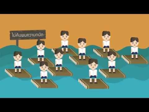 ปัญหาการศึกษาไทย...อยู่ตรงไหน?