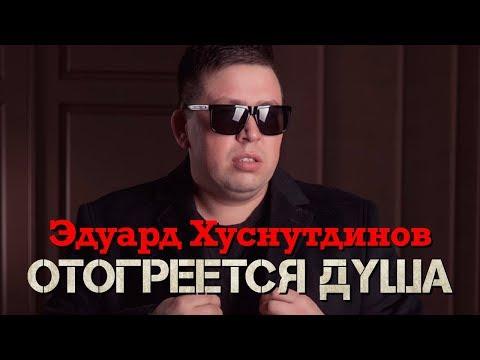Эдуард Хуснутдинов -
