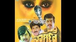 Full Kannada Movie 1991 | Nagini | Shankar nag, Geetha, Devarj, Radika.