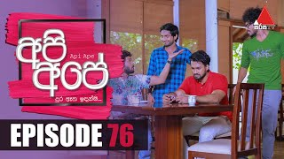 Api Ape | අපි අපේ | Episode 76 | Sirasa TV Thumbnail