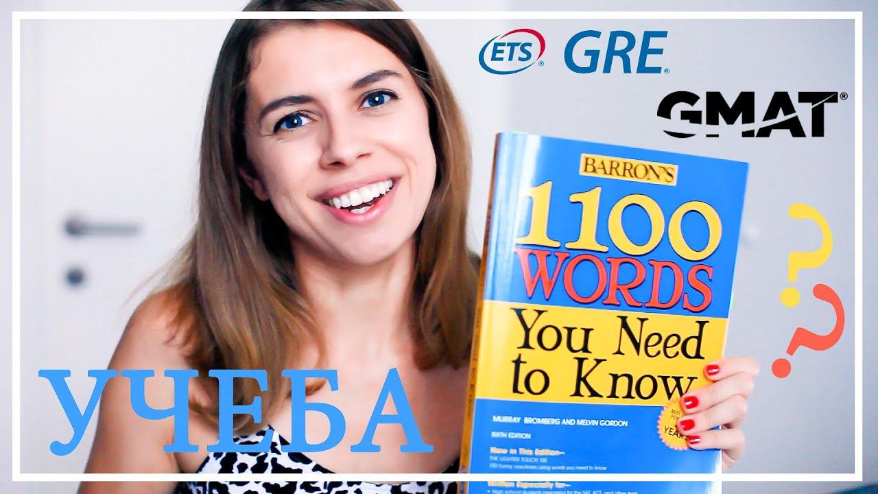 Экзамены GRE, GMAT! Мои учебники для подготовки!