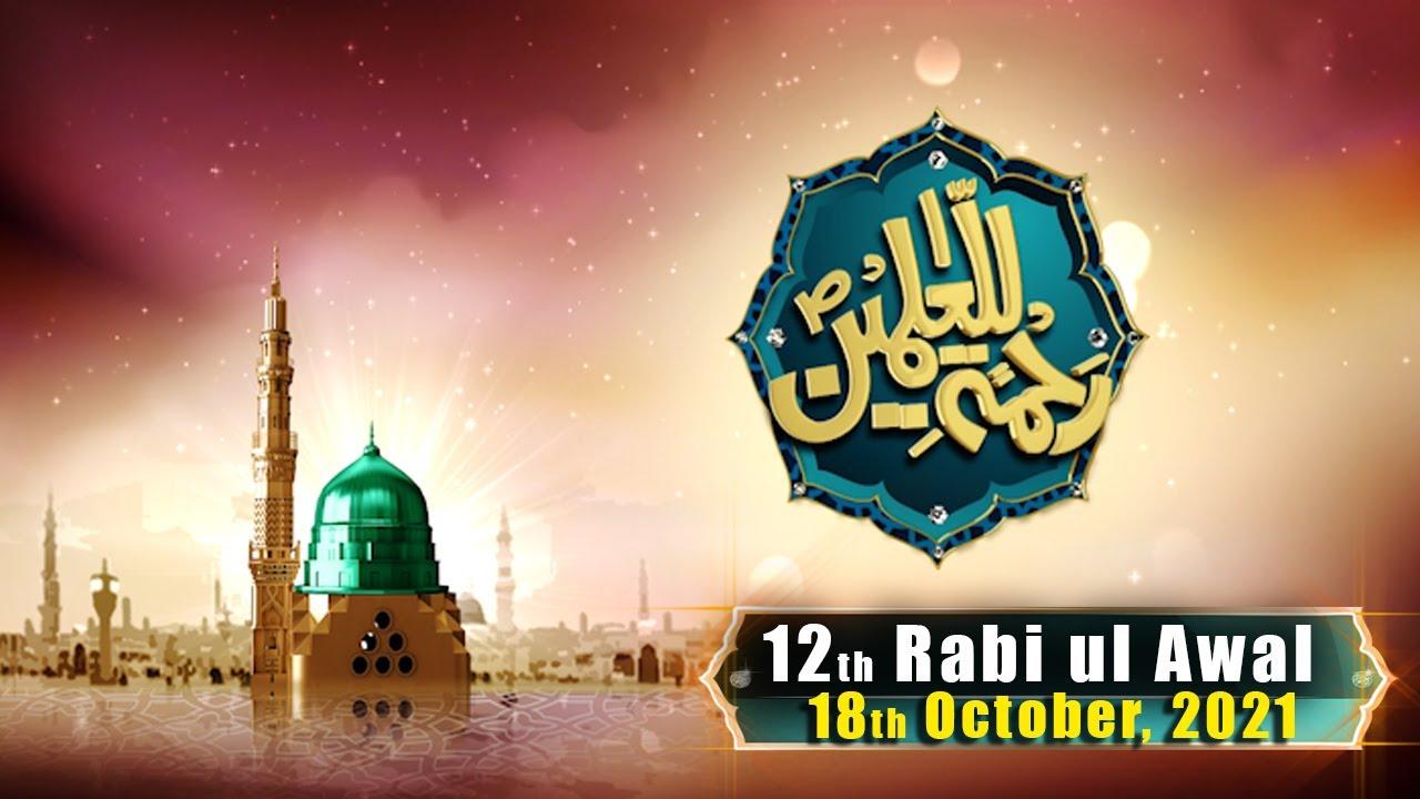 || REHMATUL LIL ALAMEEN ||  LIVE PTV HOME TRANSMISSION || 12th RABI UL AWAL || PART 3 ||