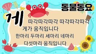 #동요사랑#동물동요#게동요#재밌는동요#손유회#율동동요#…