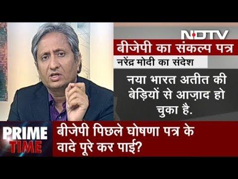 Prime Time With Ravish Kumar, April 08, 2019 | बीजेपी पिछले घोषणा पत्र के वादे पूरे कर पाई?
