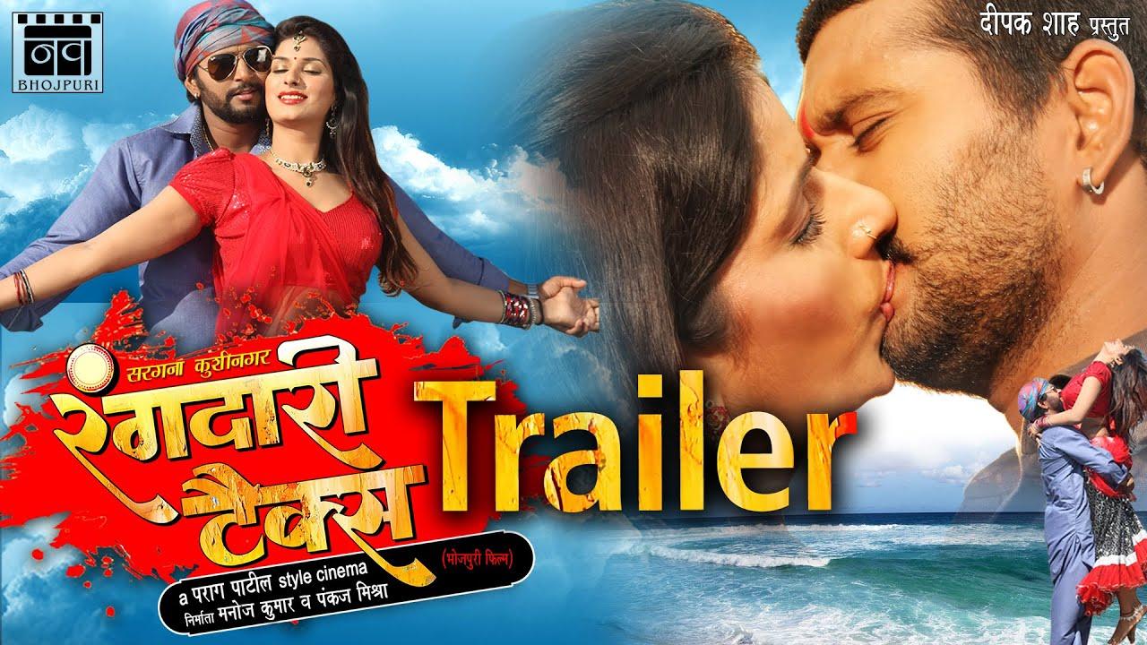 Trailer - रंगदारी टैक्स Rangdaari Tax - Poonam Dubey, Yash Kumar Mishra | Latest Bhojpuri Movie 2016