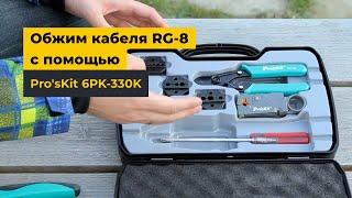 видео Как обжать коаксиальный кабель