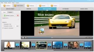Простая программа для видео монтажа(Простая программа для видео монтажа! http://www.amssoft.ru/lands/vdmont/main.php?ap=3093 Статья на блоге о программе http://workdoma.ru/prosta..., 2016-01-19T07:57:02.000Z)