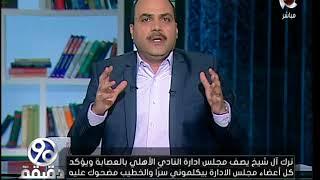 بالفيديو.. الباز يرد على إهانة آل شيخ للخطيب والأهلي