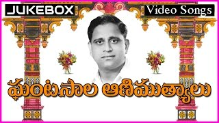 Ghantasala Telugu Hit Songs - Jukebox - NTR Old Songs Jukebox - (Ghantasala Jukebox)