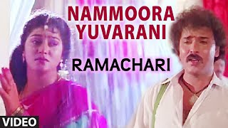 Nammoora Yuvarani Video Song I Ramachari I K.J. Yesudas