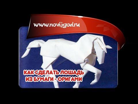Как сделать лошадь из бумаги