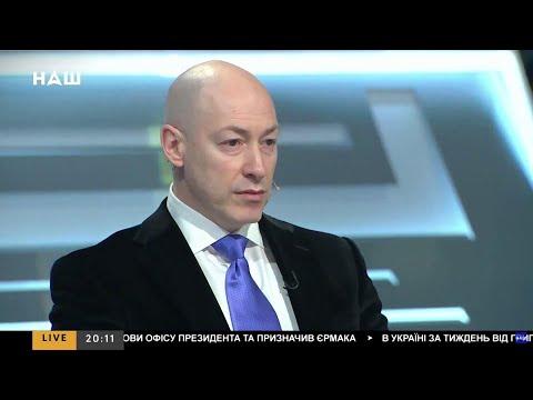 Гордон о том, посоветовал ли бы Зеленскому вернуть Азарова во власть