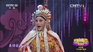 唱响青春 京津冀河北梆子展演  【青春戏苑 20161118】