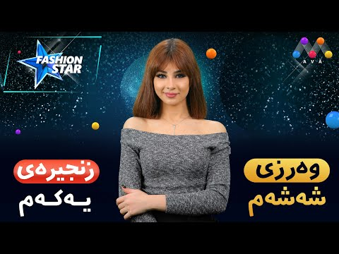 Fashion Star  | beşî  21هێلین لەم پڕۆگرامەدا دەچێتە بازاڕیکردن [HD] | [LIVE]
