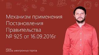 видео Постановление Правительства РФ от 07.05.2008 N 368