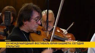 Открывается Международный фестиваль Юрия Башмета