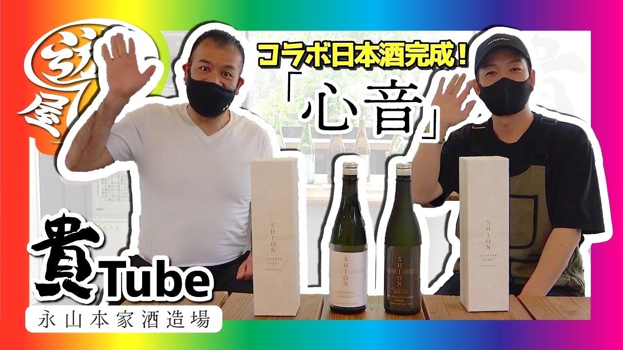 宇部が誇る酒蔵!永山本家酒造場とコラボ日本酒造り!「心音」完成!!