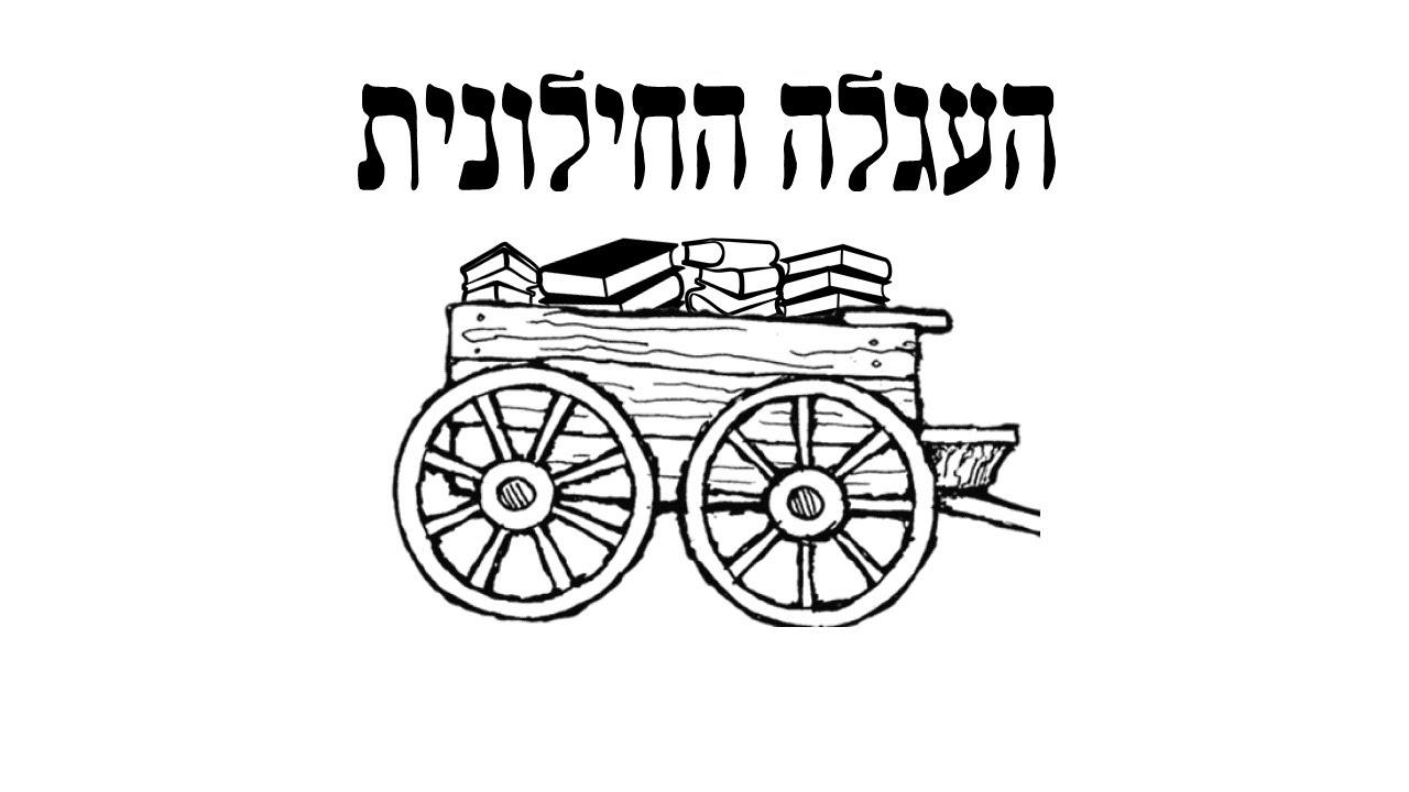 בעזרת השם חילוני. מאת: אורן יהי-שלום. רב חילוני.