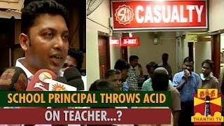 School Principal Throws Acid on Teacher in Chennai…?
