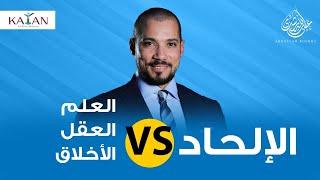 الإلحاد و الدياثة   أشهر مشاكل الإلحاد التي عجز الملحدون أمامها   عبدالله رشدي - abdullah rushdy