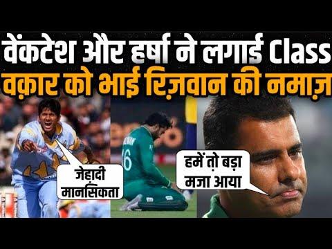Download Waqar Twitter Reaction Gone Viral Over Rizwan Namaz, Venkatesh Prasad Harsha Bhogle Teeet