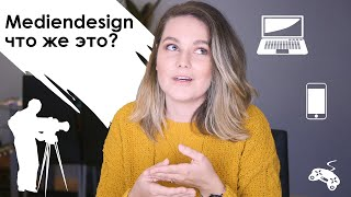 Творческая учеба в Германии  || Медийный дизайнер  || Media Design