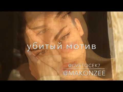 Cvetocek7 x Makonzee - сияй cover