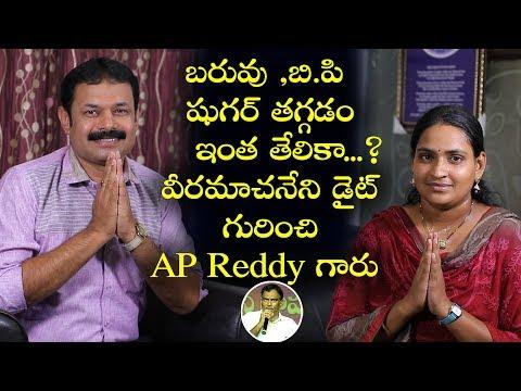 Fastest WeightLoss Diet | AP ReddyTestimony with Kranthi Garu | VRK Diet | Telugu Tv Online