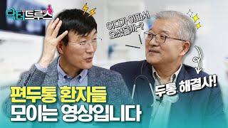 """슬기로운 심장생활 12교시 – """"두통"""" Pt.1 : 편…"""