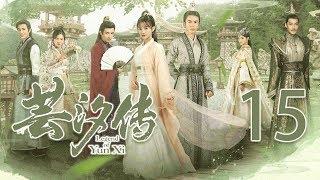 Video 【English Sub】芸汐传 15丨Legend of Yun Xi 15(主演:鞠婧祎,张哲瀚,米热) download MP3, 3GP, MP4, WEBM, AVI, FLV November 2018