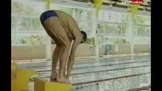 Техника Плавания Александра Попова / Кроль(Тренерская подборка Видео по технике плавания и по обучению технике плавания тут: http://swim7.narod.ru/video_plavanie.html., 2009-05-13T06:18:38.000Z)