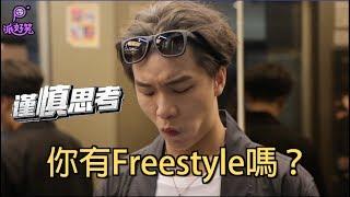 派好笑『你有Freestyle嗎』大陸嘻哈神人現身!