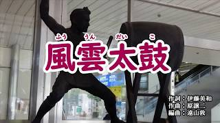 『風雲太鼓』桜井くみ子 カラオケ 2019年12月4日発売