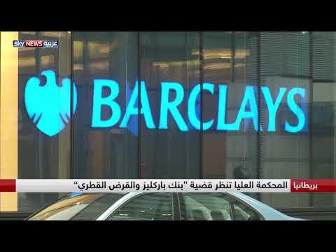 الشركات القابضة لبنك باركليز أمام القضاء بسبب قرض مشبوه لقطر  - نشر قبل 2 ساعة