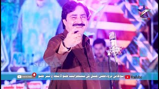 KEDO SUHNO THO LAGI  | Mumtaz Molai  | New Eid Album 44 2020  | Full Hd Song   | Suhani  Production