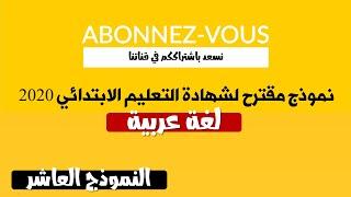 نموذج مقترح لشهادة التعليم الابتدائي 2020 في مادة اللغة العربية   النموذج 10