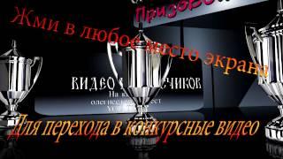 Переходной портал на конкурсное видео