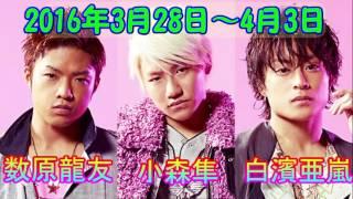 MC:白濱亜嵐さん、数原龍友さん、小森隼さん ※一部、楽曲と声がかぶって...