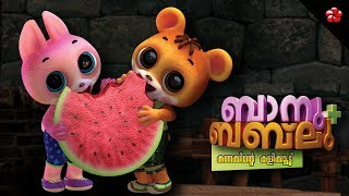 Banu Bablu ★ Full Malayalam Cartoon Movie after Kathu & Pupi