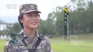 """《军事纪实》 20190527 """"小女兵""""的""""大挑战""""① 炮兵班的较量  CCTV军事"""