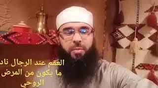 العقم عند رجال غالبا من السحر /الراقي المغربي مراد ابو سليمان
