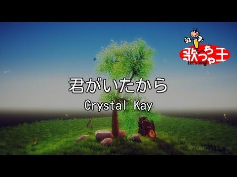 【カラオケ】君がいたから/Crystal Kay