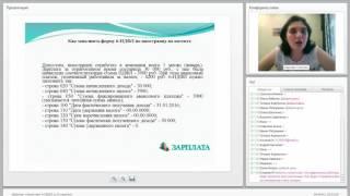 видео Как заполнить 6-НДФЛ при задержке выплаты зарплаты